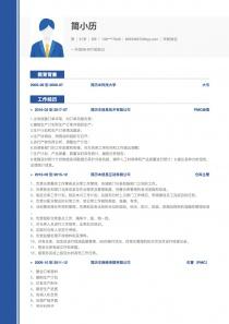 PMC经理免费简历模板下载