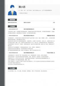生產計劃/物料管理(PMC)個人簡歷模板