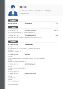 最新WEB前端开发完整求职简历模板