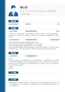 土木/建筑/装修/市政工程电子版word简历模板范文