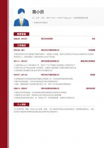 外贸/贸易经理/主管电子版简历模板