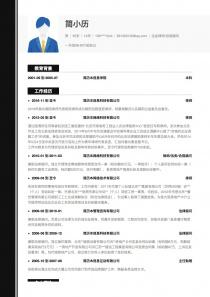 企业律师/合规顾问免费简历模板下载word格式