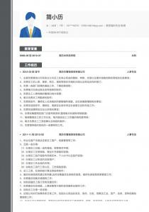 薪资福利专员/助理免费简历模板downloadword格式