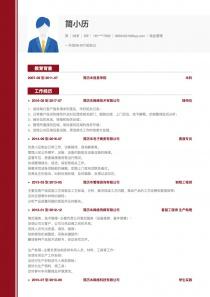 物业管理电子版word简历模板