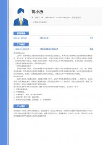 店员/营业员免费简历模板downloadword格式
