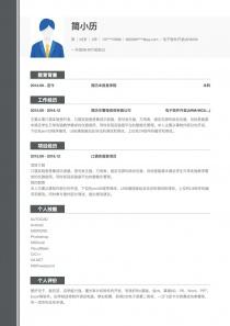 电子软件开发(ARM/MCU...)个人简历模板下载