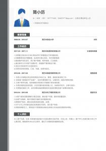 公务员/事业单位人员个人简历模板下载