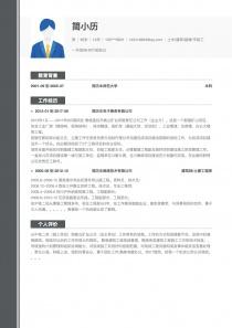 2017最新土木/建筑/装修/市政工程找工作word简历模板下载word格式
