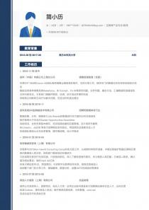 互联网产品专员/助理简历模板下载word格式
