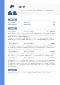 生产计划/物料管理(PMC)完整word简历模板