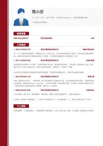 外贸/贸易经理/主管空白简历模板下载