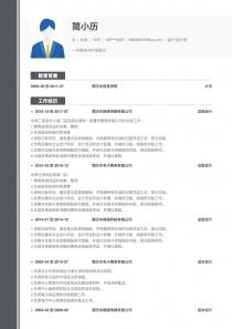 2017最新會計/會計師招聘求職簡歷模板下載word格式