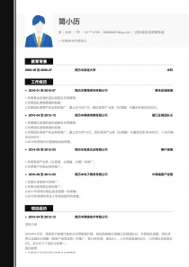 2017最新证券/期货/投资管理/服务完整word简历模板下载word格式