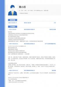 2017最新物流/仓储电子版个人简历模板范文