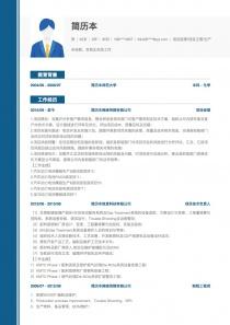 项目经理/项目主管/生产管理/运营简历模板