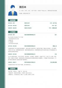 财务出纳/会计简历模板免费下载