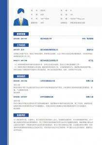 采购/贸易/物流/仓储/行政专员/助理简历模板
