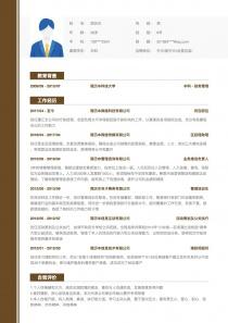 行长/副行长/运营总监/销售主管简历模板