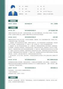 房产项目配套工程师电子版简历模板下载