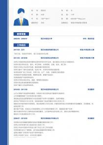 贸易/外贸经理/主管/英语翻译简历模板