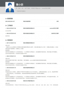 Android开发工程师免费简历模板downloadword格式