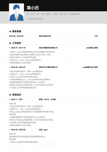 WEB前端开发电子版word简历模板样本
