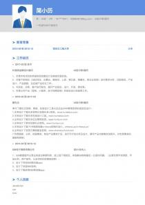 UI设计师/顾问空白word简历模板