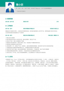 优秀的生产计划/物料管理(PMC)完整求职简历模板