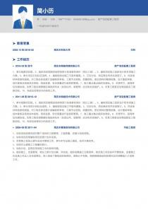 房产项目配套工程师免费简历模板下载