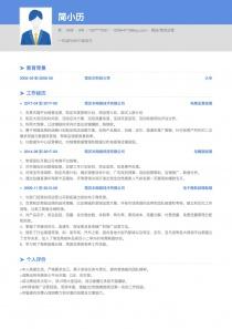 网店/TaoBao运营免费简历模板download