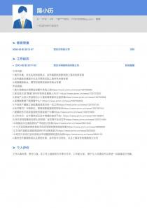 编辑电子版word简历模板