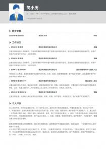 影视/媒体完整word简历模板