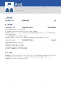 UI設計師/顧問招聘個人簡歷模板