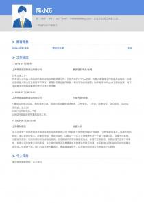 企業文化/員工關系/工會管理個人簡歷模板下載word格式