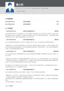 网店/淘宝客服word简历模板
