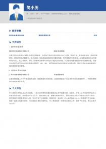 网络/在线客服个人简历模板下载word格式