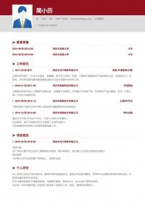 日语翻译完整免费简历模板