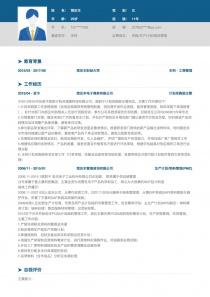 采购/生产计划/物料管理(PMC)简历模板
