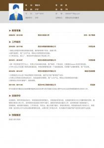 销售业务/英语翻译简历模板