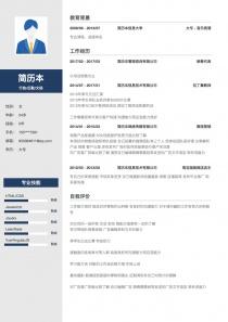 行政/后勤/文秘简历模板