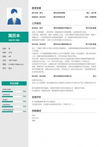 财务/审计/税务找工作word简历模板