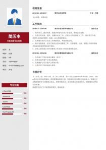 外贸/贸易专员/助理个人简历模板