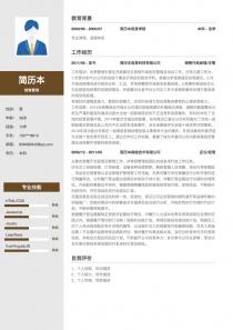 销售管理电子版简历模板下载