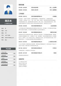 人力资源专员/助理空白简历模板下载word格式