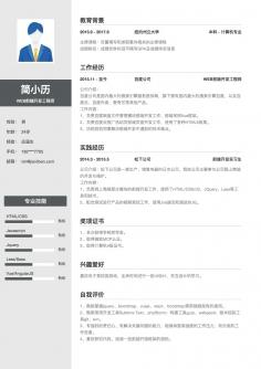 通用免费简历模板_WEB前端开发简历