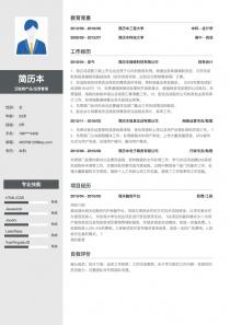 互联网产品/运营管理个人简历模板下载