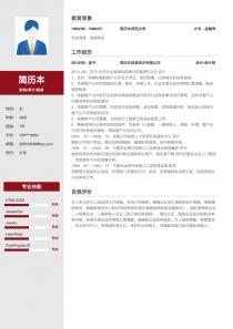 财务/审计/税务word简历模板范文