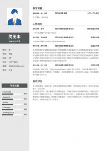 Flash设计/开发简历模板下载