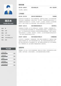 行政经理/主管/办公室主任电子版简历模板下载
