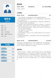 会计/会计师简历模板免费下载(含自我评价)